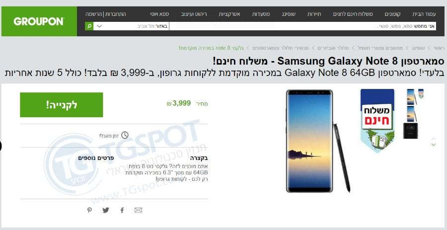 עמוד הזמנת ה-Galaxy Note 7 בגרופון